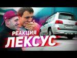 РЕАКЦИЯ ДРУЗЕЙ НА ПОКУПКУ LEXUS LX570