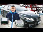 ТЮНИНГ САЛОНА ТОЙОТА КАМРИ 3.5 на 40000 руб!