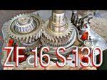 ZF 16 S-130///разбор///дефектовка
