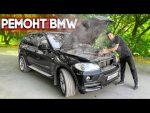 КАКАЯ СТОИМОСТЬ РЕМОНТА BMW X5 ?